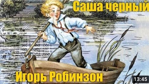 """Обложка Саша Чёрный """"Игорь Робинзон"""""""