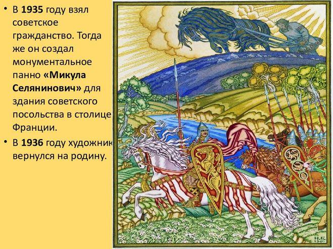 """Сочинение по картине Билибина """"Вольга и Микула Селянинович"""" что писать?"""