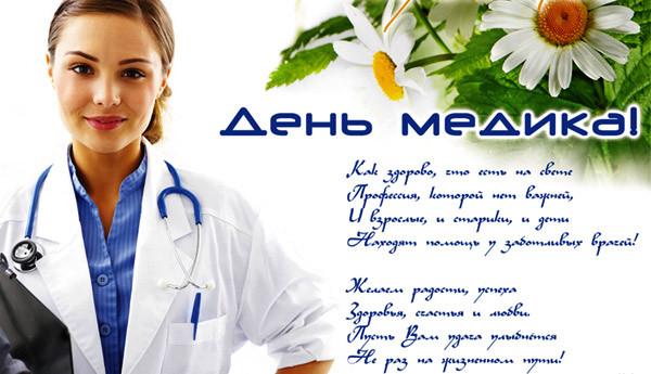 Поздравление бухгалтера с днем медика