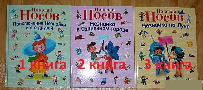 Впервые книга была опубликована в советском журнале «семья и школа».