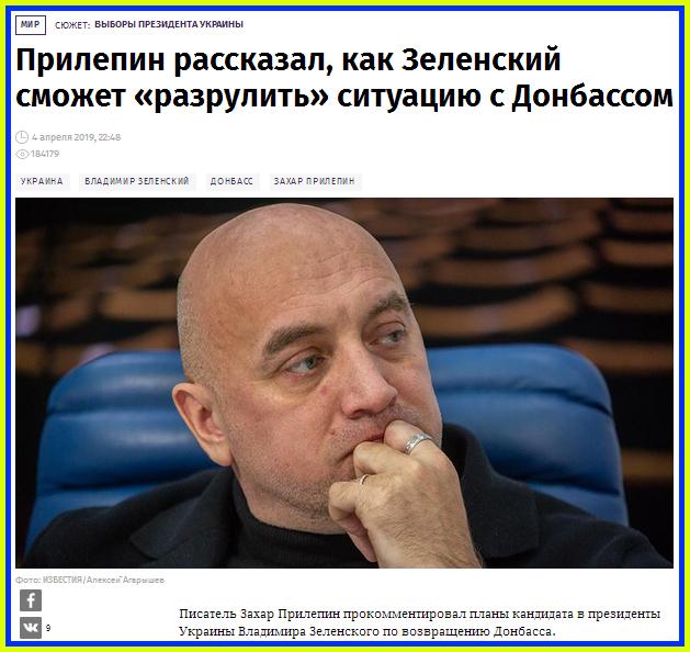 Что сможет сделать Зеленский на Донбассе?