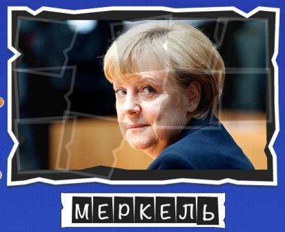 """игра:слова от Mr.Pin """"Вспомнилось"""" - 13-й эпизод президенты и власть - на фото Меркель"""