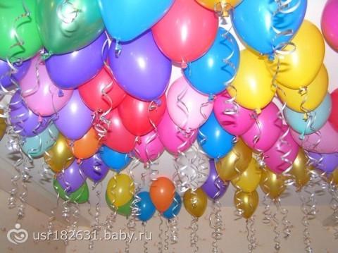 Поздравления с днём рождения шарики