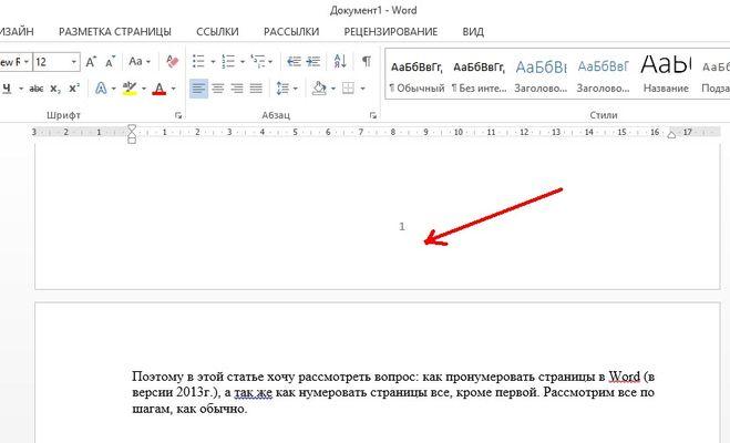 Нумерация страниц в ворде без титульного листа