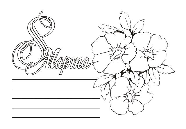 Восьмое марта как писать