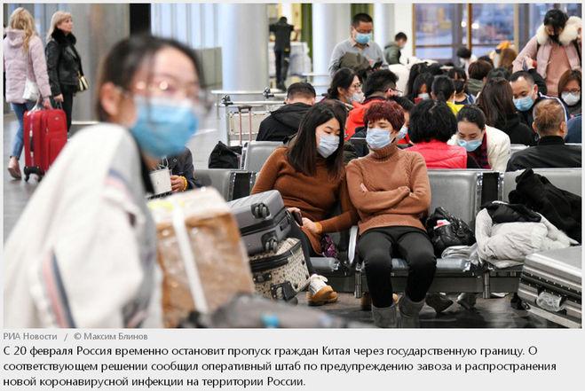 Китайцам запретили приезжать в Россию