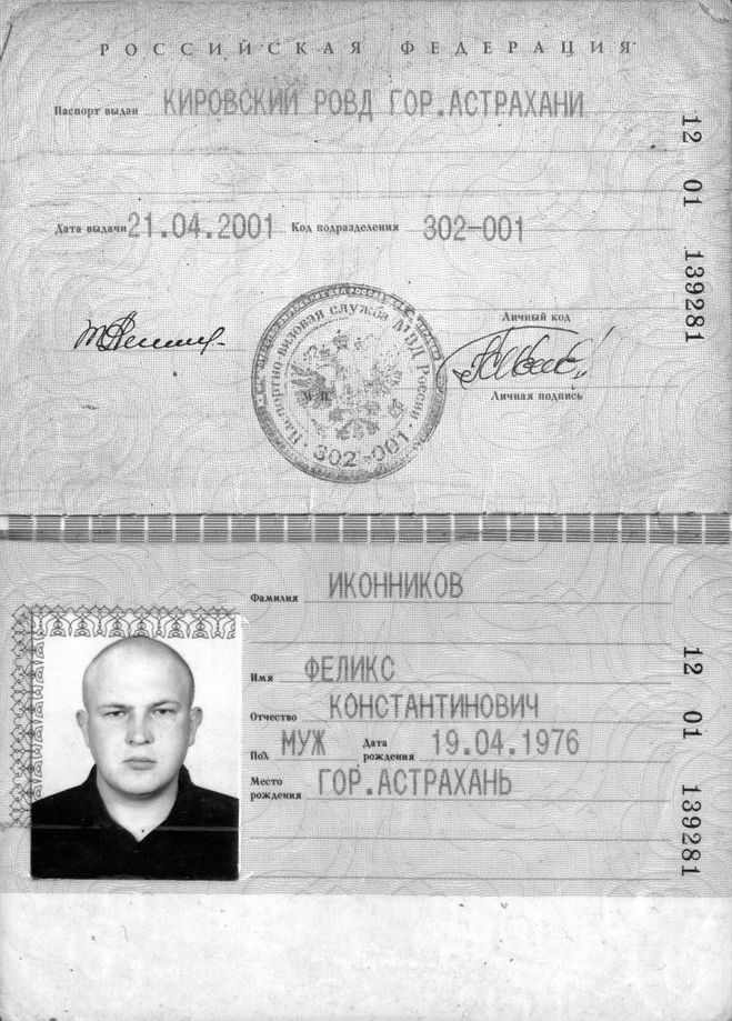 миг Если твою копию паспорта знают другие люди вернулся собственной