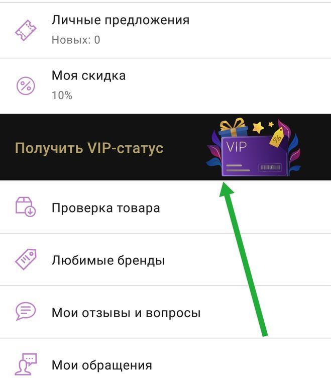 Wildberries VIP-статус что значит? Как получить?