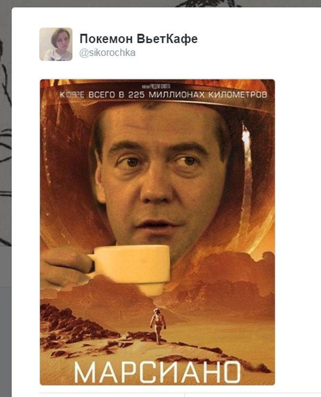 Руссиано Медведев