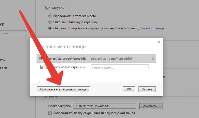 Как сделать экспресс-панель домашней страницей - Belbera.Ru