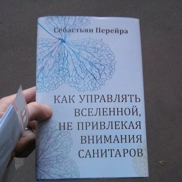 Читать Книгу Как Управлять Вселенной Не Привлекая Внимания Санитаров
