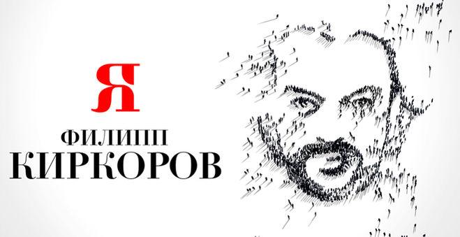 Цена билета на шоу я киркорова музей ввс монино цена билета