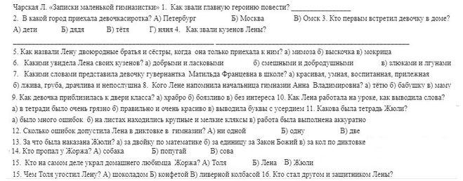 """""""Записки маленькой гимназистки"""", тест"""