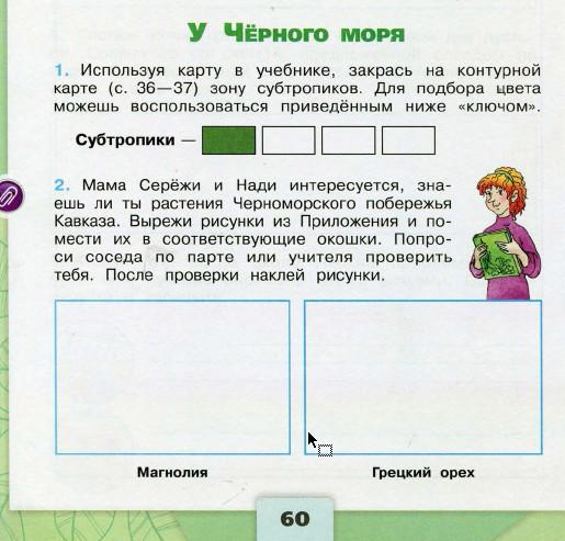 Ответы. У Чёрного моря. 4 класс Окружающий мир Рабочая тетрадь 1 часть