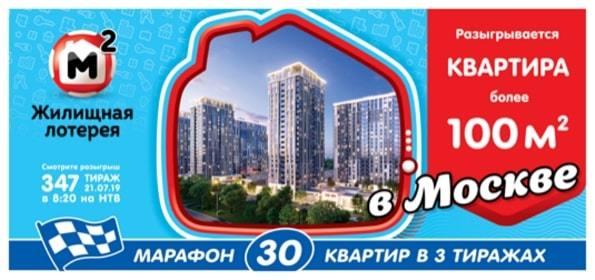 билет жилищная лотерея 347 тираж