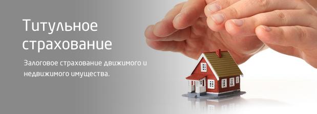 страхование при ипотеке титул эта лежала