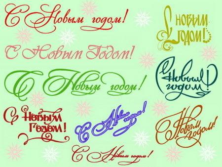 Каким красивым шрифтом написать поздравление