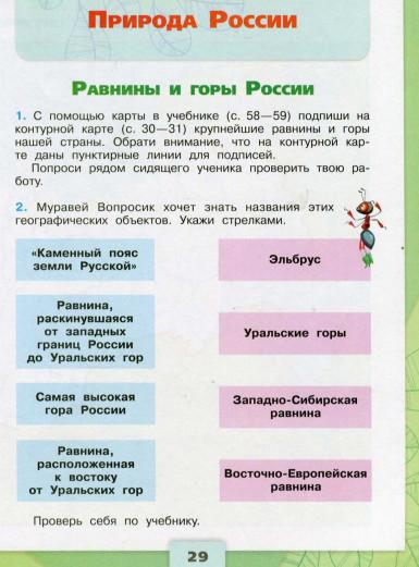 Ответы. Равнины и горы России. 4 класс Окружающий мир Рабочая тетрадь 1 часть