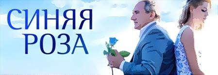 Краткое содержание фильма синяя роза