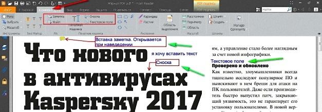 Foxit Reader вставка текста