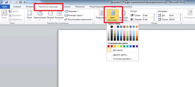 Как сделать фон для текста в ворде 2010