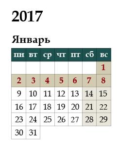 Павел воля новый год это семейный праздник