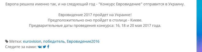 Где и когда будет Евровидение 2017: страна, город, дата?