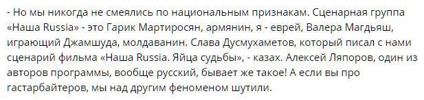 Национальность Семёна Слепакова