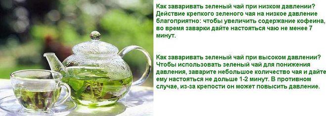 При высоком давление чай