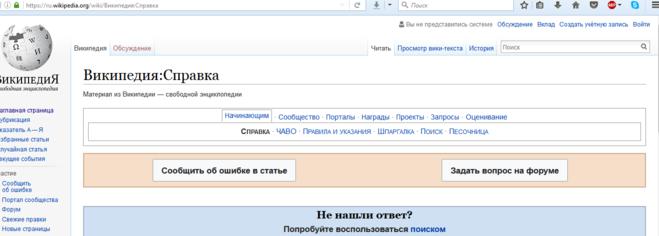 Википедии как добавить