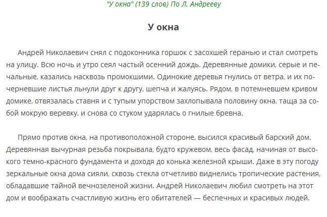 Www school edu ru: Диктанты: 9 класс