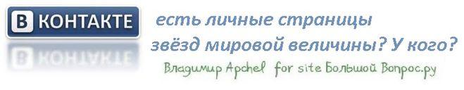 у каких мировых звёзд есть аккаунты ВКонтакте, какие известные иностранные звёзды шоу бизнеса зарегистрированы ВКонтакте