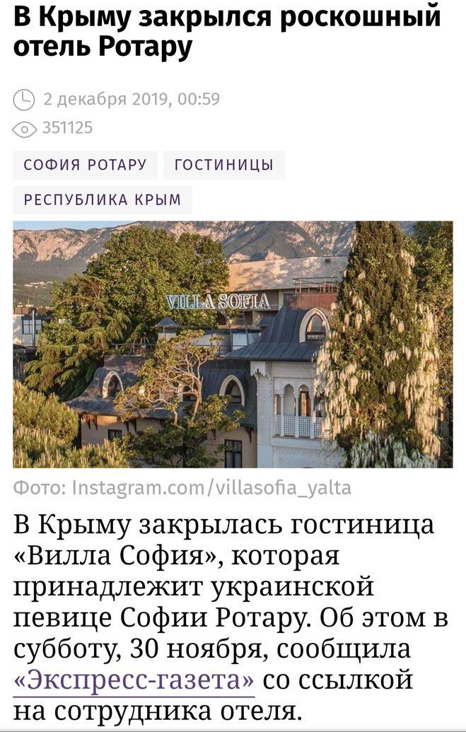 В Крыму закрылась гостиница «Вилла София»