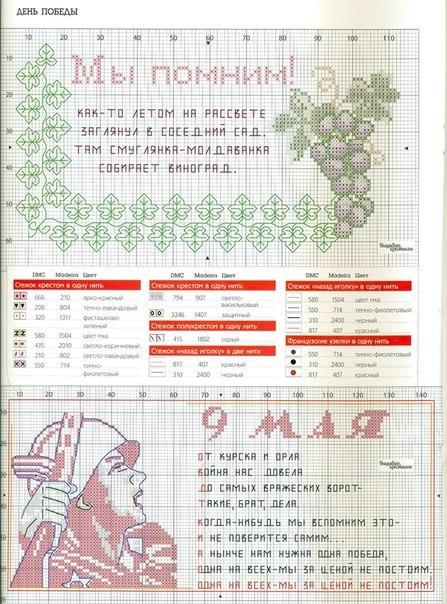 вышивка крестиком схема на 9 мая