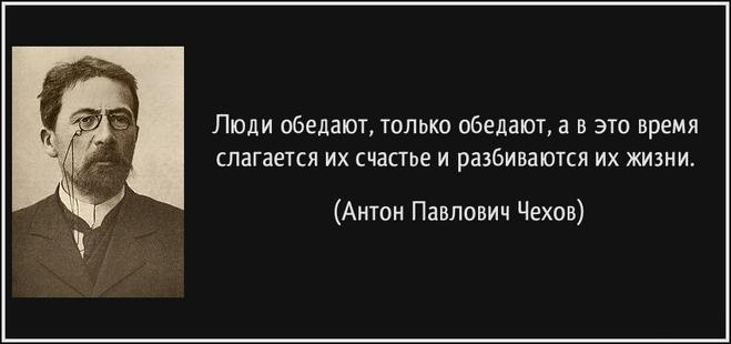 Чехов цитата