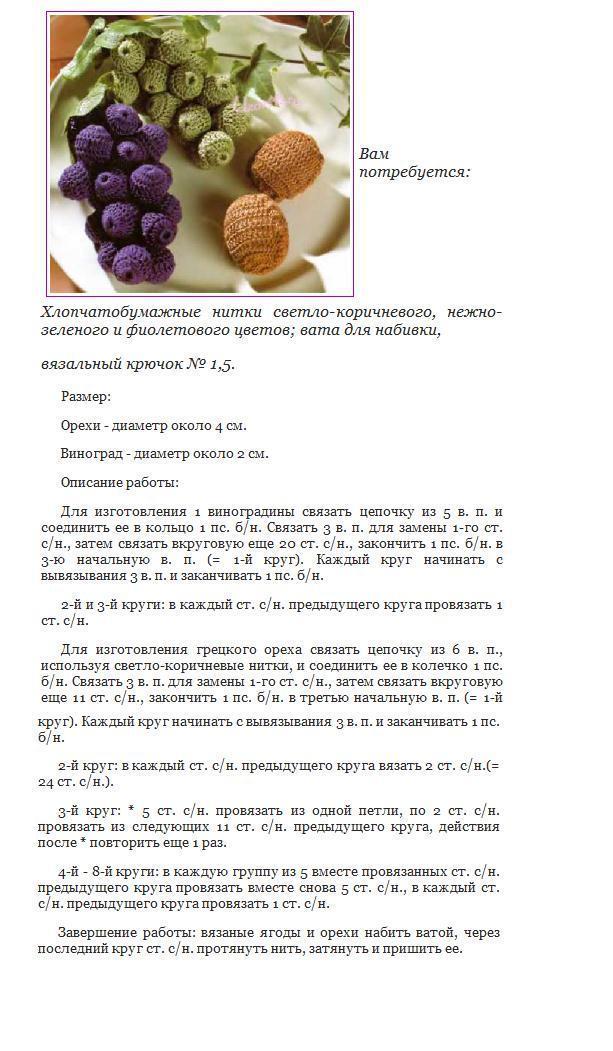 Схемы для вязания крючком виноград 196