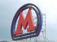 Строительство метро в коммунарке когда будет