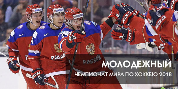 мчм 2018 состав хоккей