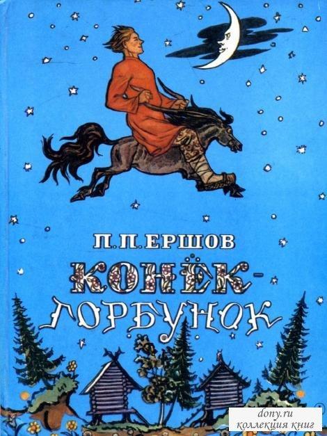 Кто автор русской сказки конек горбунок
