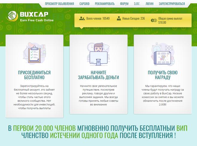buxcap.com