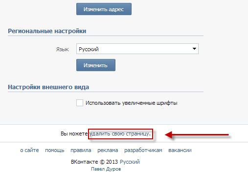 Кто заходил на мою страницу ВКонтакте 70