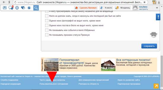 как удалить анкету с сайта знакомств 24open ru