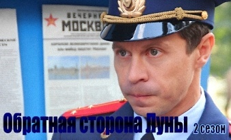 """""""Обратная сторона Луны"""" 2 сезон"""