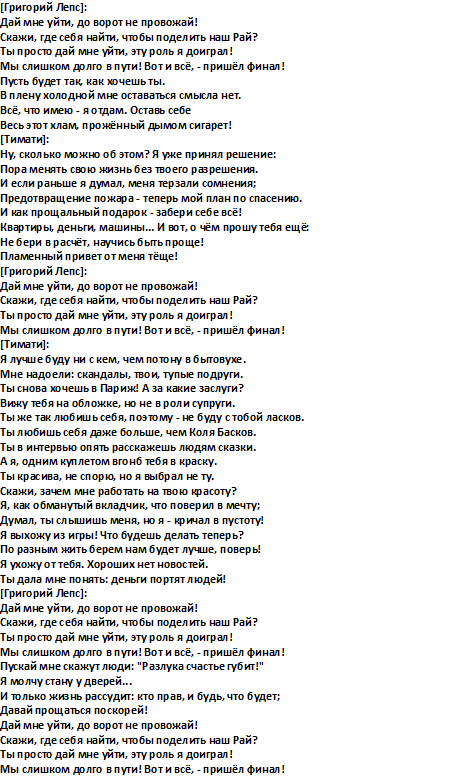 Тексты песен Тимати на muzik-zone.ru Все новинки, сортировка на русские...