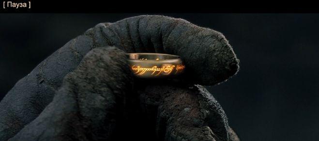Властелин колец, надпись на кольце всевластия