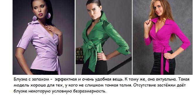 Блузка С Запахом В Омске