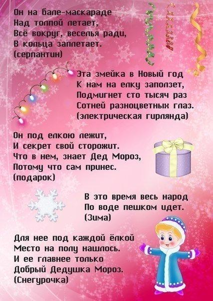 Шуточные загадки на новый год для детей