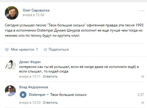Прикол Музыка Ленинград  Сиськи