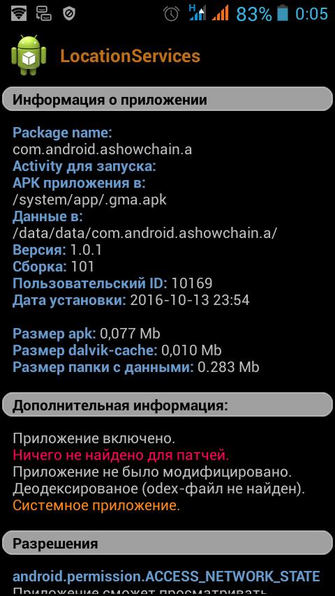 вирусное приложение LocationServices