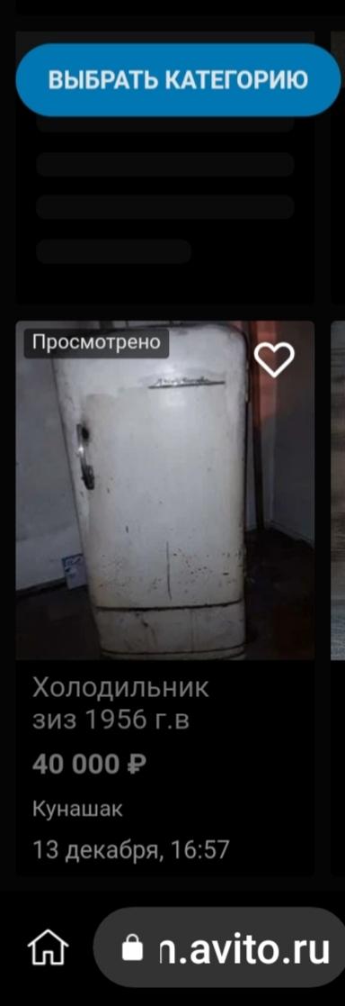 Авито приколы холодильник зиз 1956 г.в.